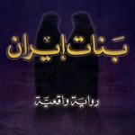 الفارسية وناهيد